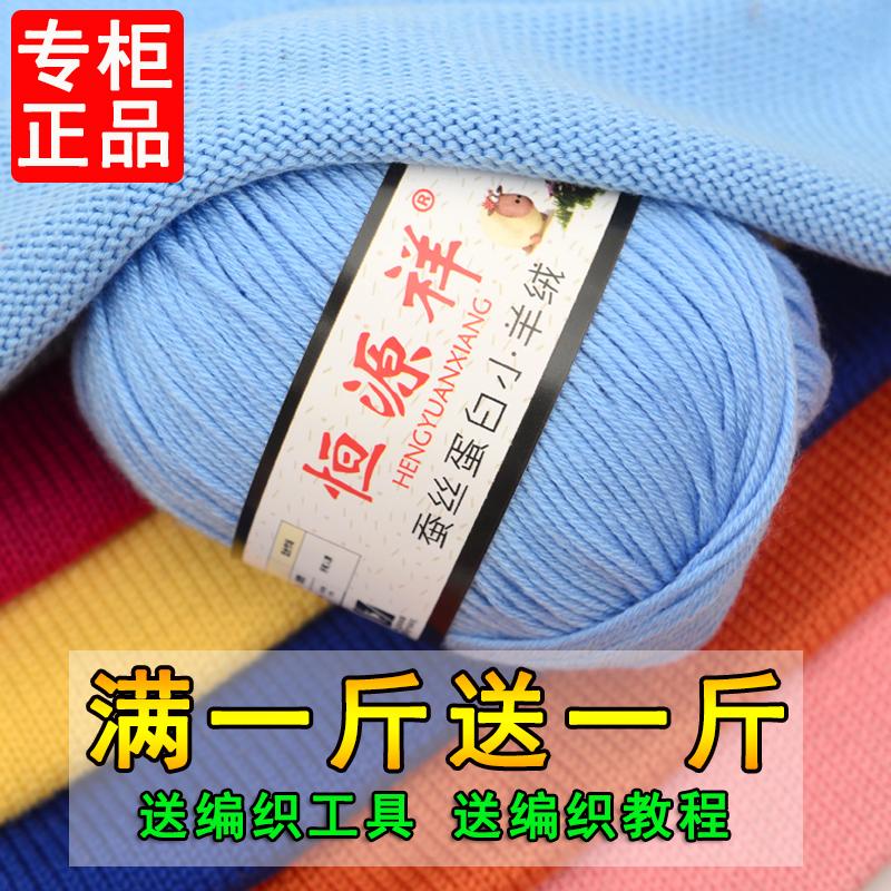 恒源祥宝宝毛线婴儿童线牛奶棉中粗宝宝线特价批发手工编织毛线团