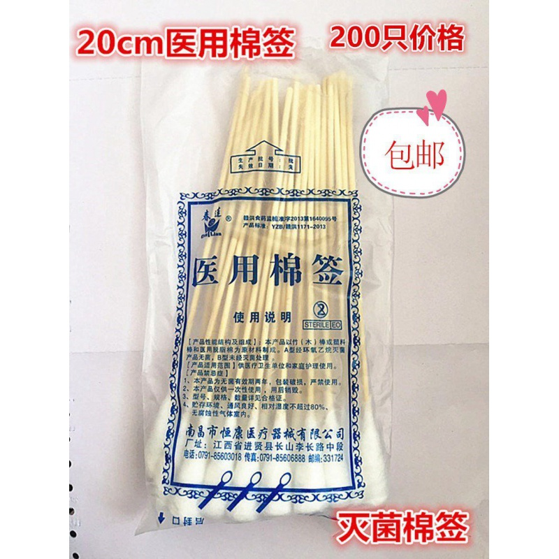 Cotton swab special cleaning for gynaecology