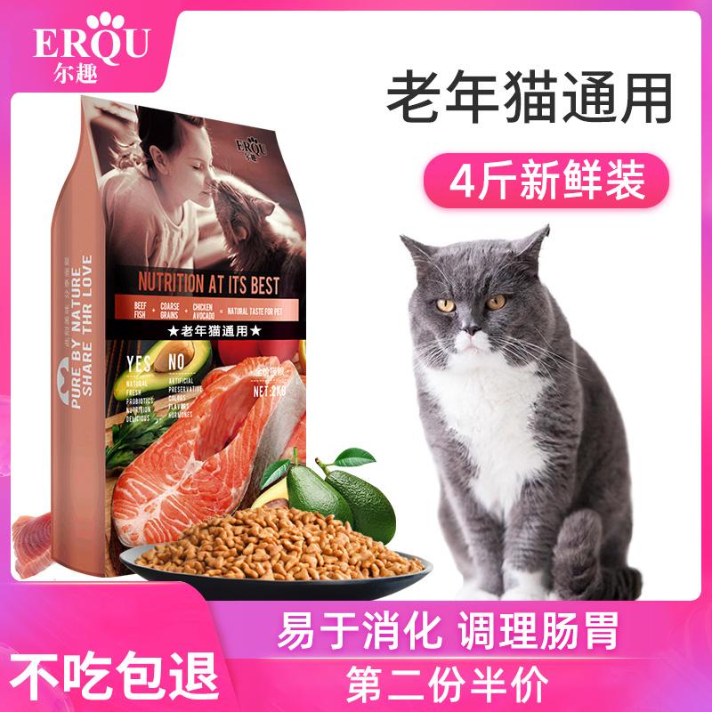 中老年猫粮专用高龄猫7岁老年猫猫粮12营养10岁以上通用型4斤2kg