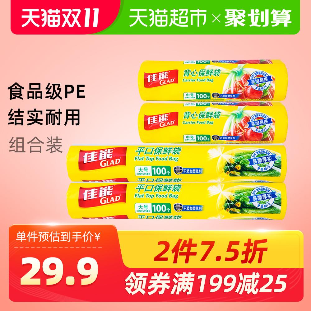 GLAD/佳能背心式保鲜袋食品袋超市家用加厚大号中号经济装400只