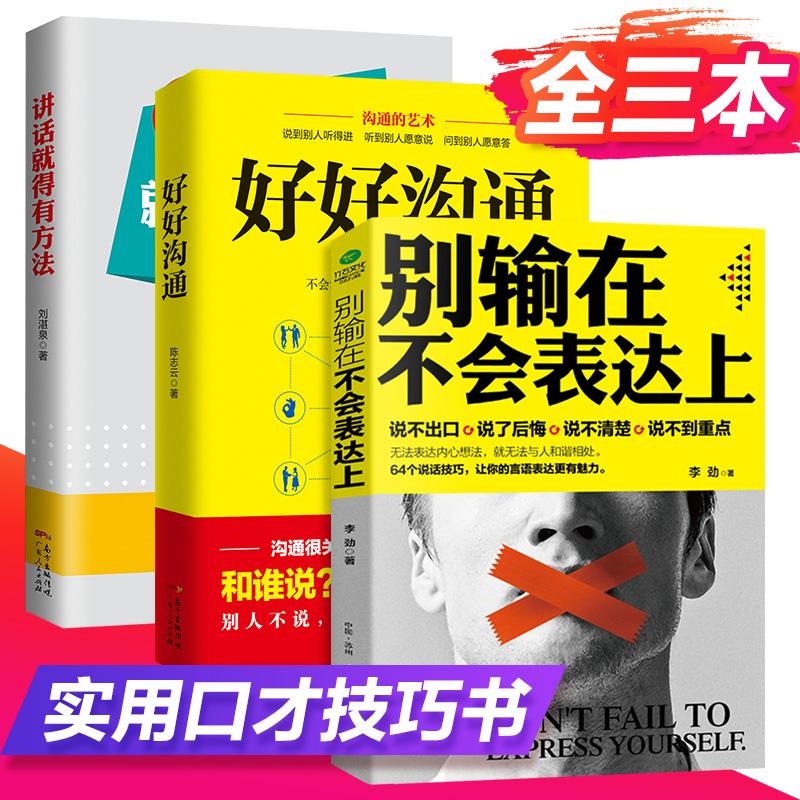 3册正版 别输在不会表达上 好好沟通 讲话就得有方法 人际交往技巧心理学语言能力训练销售艺术与口才训练心理学书籍畅销书排行榜