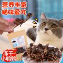 冻干鹌鹑宠物猫咪零食营养增肥狗猫零食鹌鹑蛋冻干粮生骨肉猫粮
