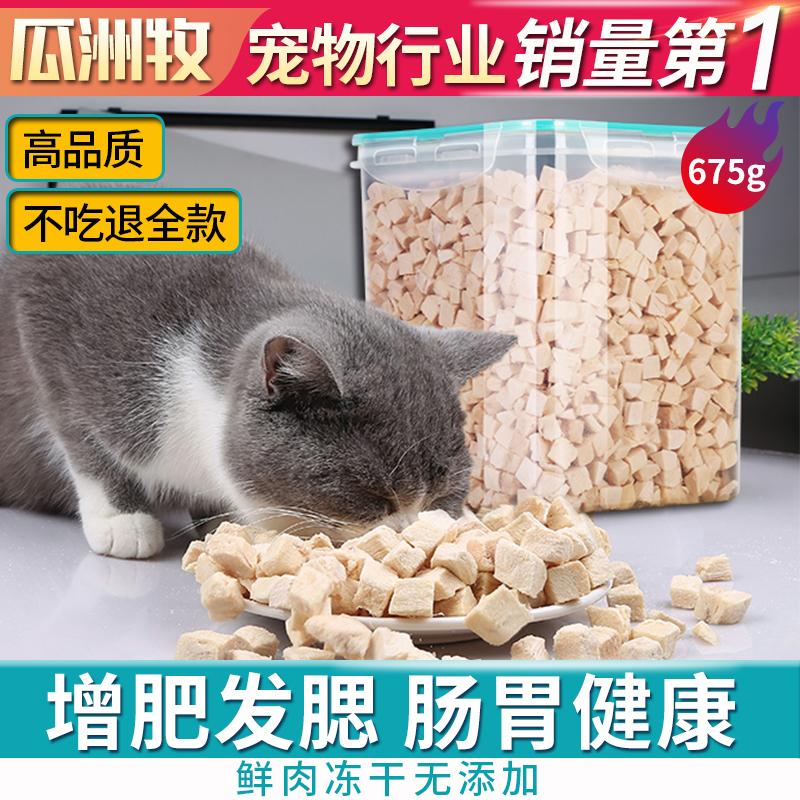 冻干猫零食鸡肉粒宠物鸡胸肉营养增肥发腮狗狗猫粮全家桶猫咪零食