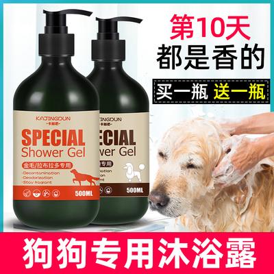 宠物狗狗沐浴露杀菌除臭持久留香专用香波泰迪用品洗澡浴液猫咪