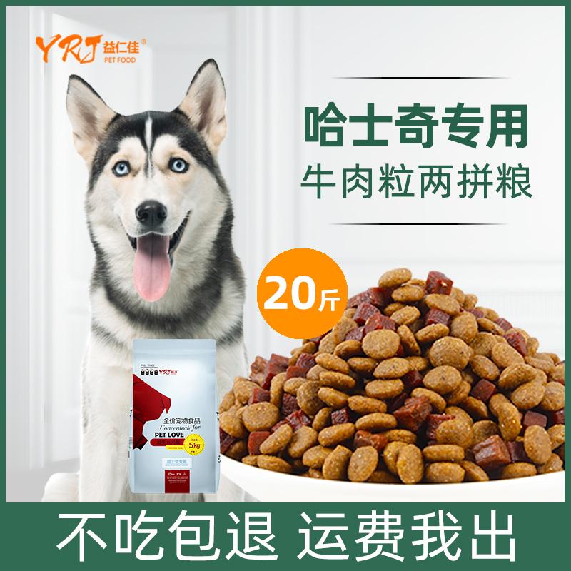 哈士奇专用狗粮10kg20斤成犬幼犬中型犬美毛补钙天然粮优惠券