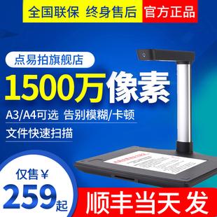 点易拍高拍仪A3高清绘画专业办公家用小型便携扫描仪快速连续书籍试卷照片pdf扫描机高速自动教学实物展台图片