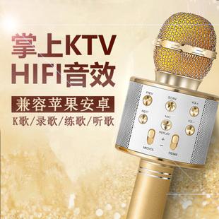 全民k歌神器蓝牙话筒麦克风无线音响一体儿童家用唱歌家庭KTV自带扩音器卡拉OK专用音箱苹果安卓华为手机通用价格