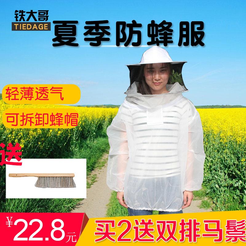 夏季防蜂服养蜂专用防蜂衣服防蜇透气型带帽子空调服蜜蜂工具新款