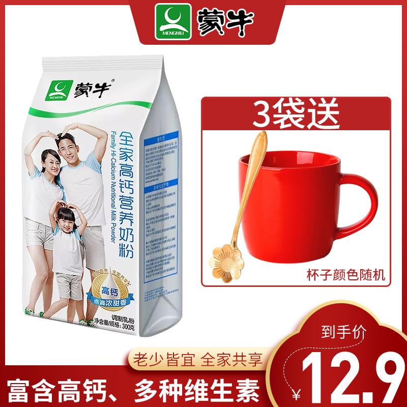 蒙牛全脂高钙奶粉300g青少年学生儿童全家营养早餐冲饮牛奶粉袋装