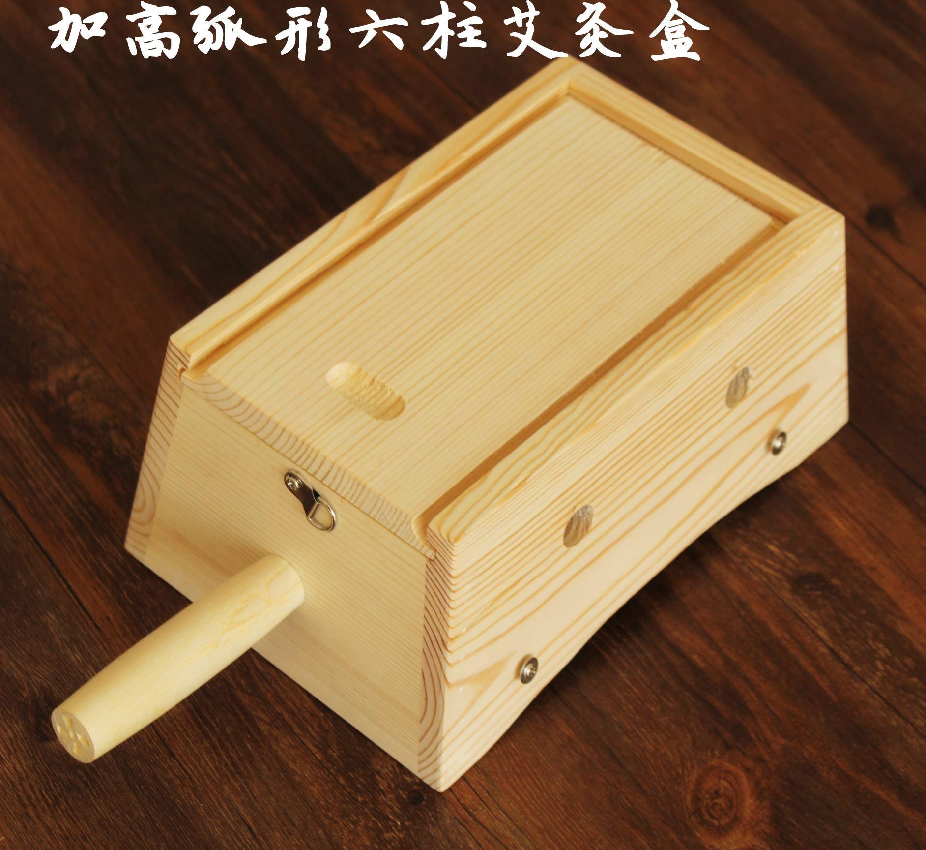 木质膝关节膝盖双腿家庭宫寒多孔全身长方形加高艾灸盒木制实木大