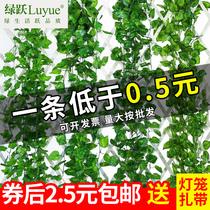 仿真葡萄叶绿藤条藤蔓植物树叶管道吊顶装饰花藤假花塑料绿叶缠绕