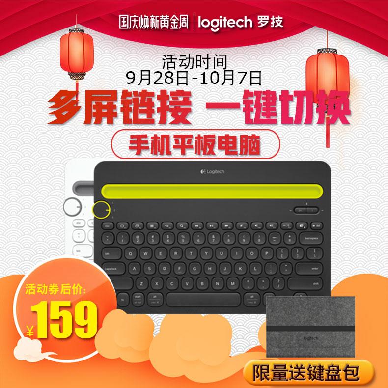 官方专卖店 罗技K480无线蓝牙ipad平板键盘安卓苹果手机笔记本电脑K380升级版