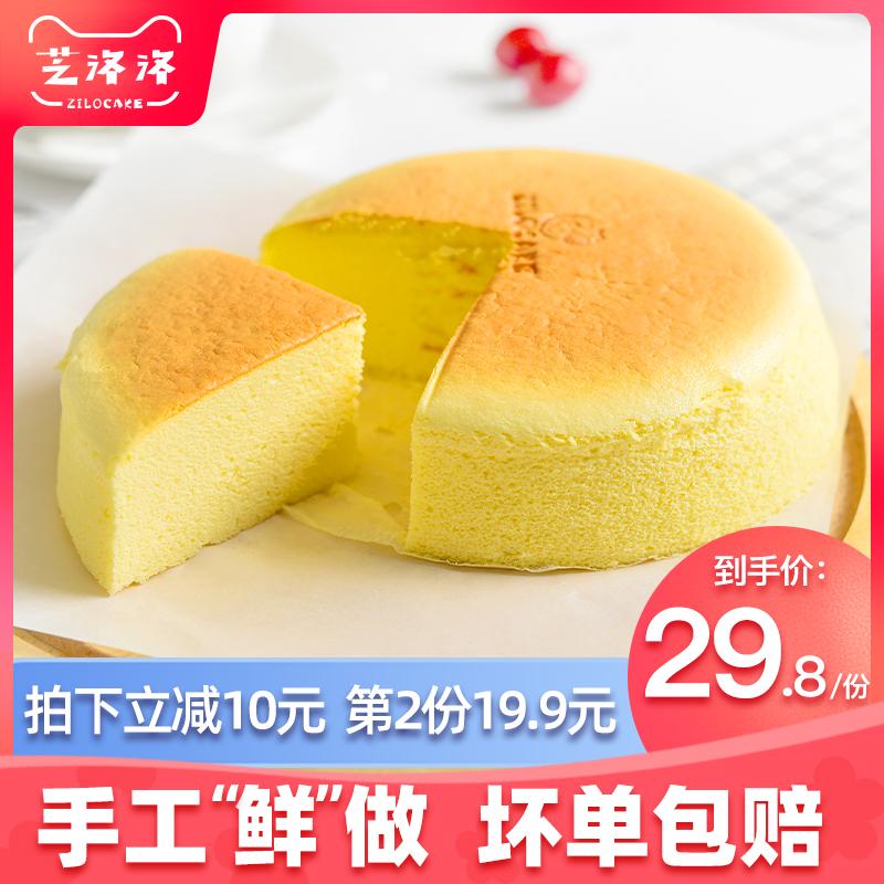 芝洛洛半熟轻芝士蛋糕抹茶榴莲巧克力起司乳酪蛋糕西式生日糕点