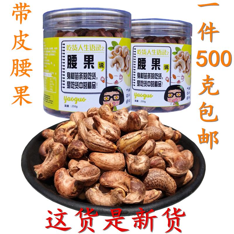 越南进口带皮原味碳烤大颗粒腰果仁罐装500克分2罐生烘干盐�h包邮