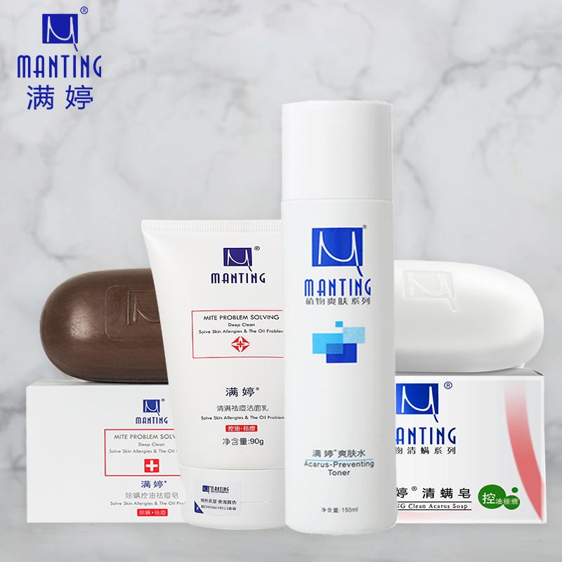 Man Ting Oil Control Acne Cleanser В дополнение к 螨 контрольное масло мыло Man Ting Toner черный Головные прыщи комплект