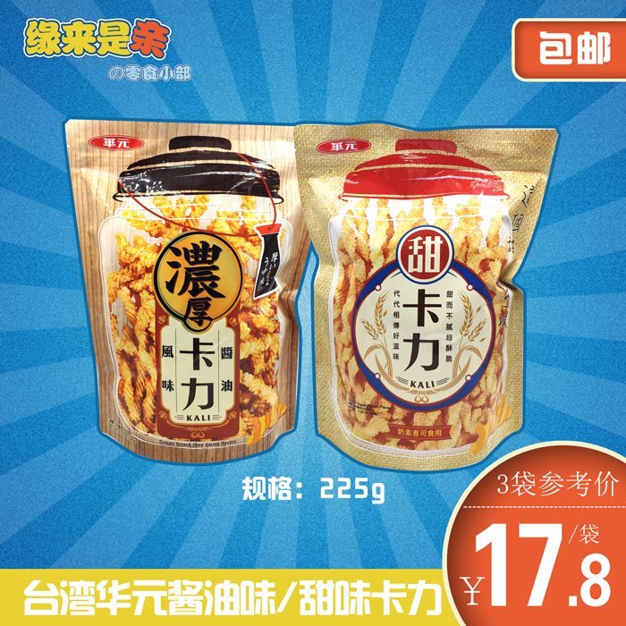 Taiwan imported snack Huayuan Kali strong soy sauce sweet flavor French fries net red giant puffed snack