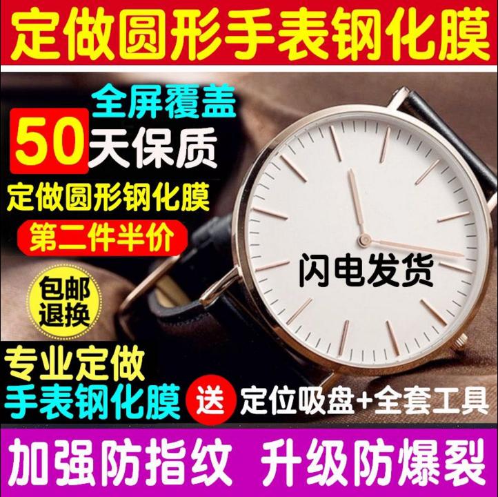 直径16-42mm 圆形手表钢化膜 手表钢化玻璃膜 手表膜保护膜软贴膜