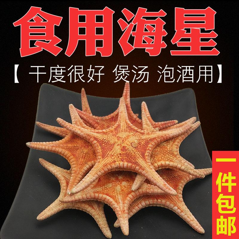 天然海星干中药材海星干货深海五角星食用煲汤泡酒料海五星海盘车