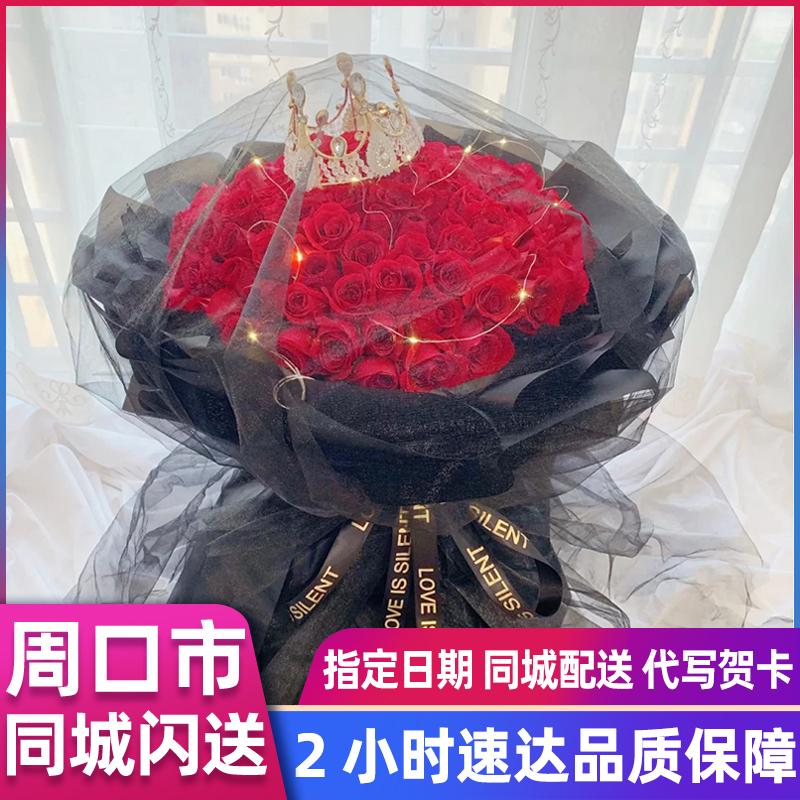 周口鲜花速递同城送项城商水西华郸城淮阳太康沈丘县99红玫瑰花束