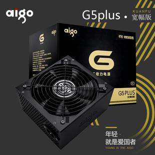 主机atx 爱国者G500w电脑机箱电源全模组宽幅静音峰值额定600W台式