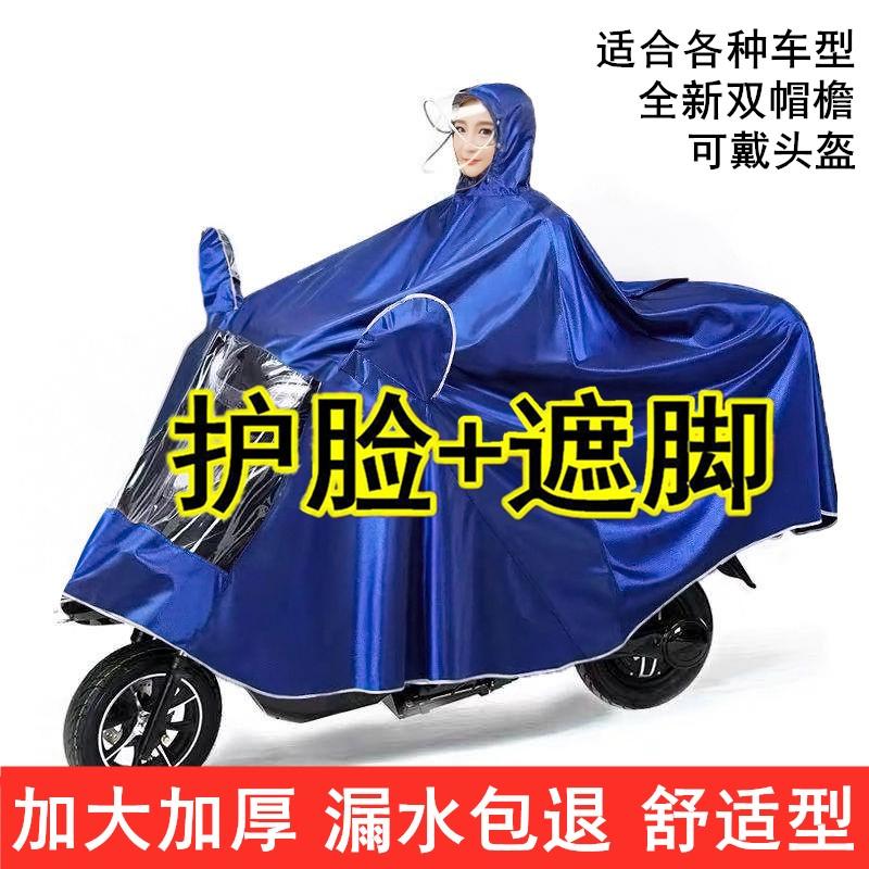 摩托车雨衣电动车男女长款全身防暴雨成人电瓶自行车雨披加大双人