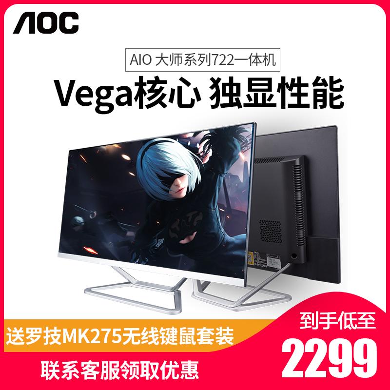 台式电脑一体机全套价格怎么样
