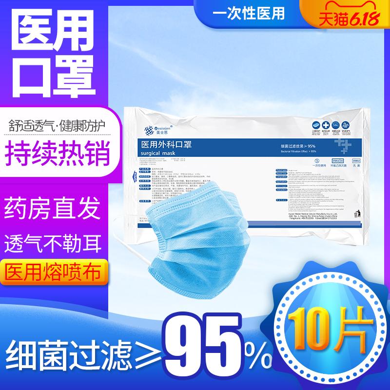 使い捨て医用外科マスク三層保護エポキシエタン滅菌夏季通気マスク医科外用C