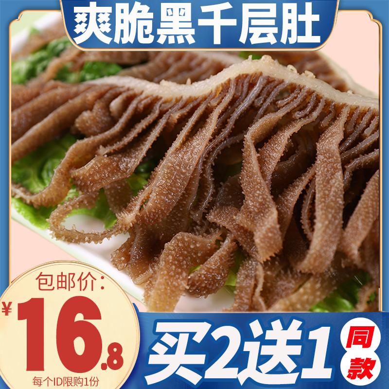 重庆火锅食材新鲜毛肚牛百叶丝千层肚牛肚火锅配菜食材毛血旺250g