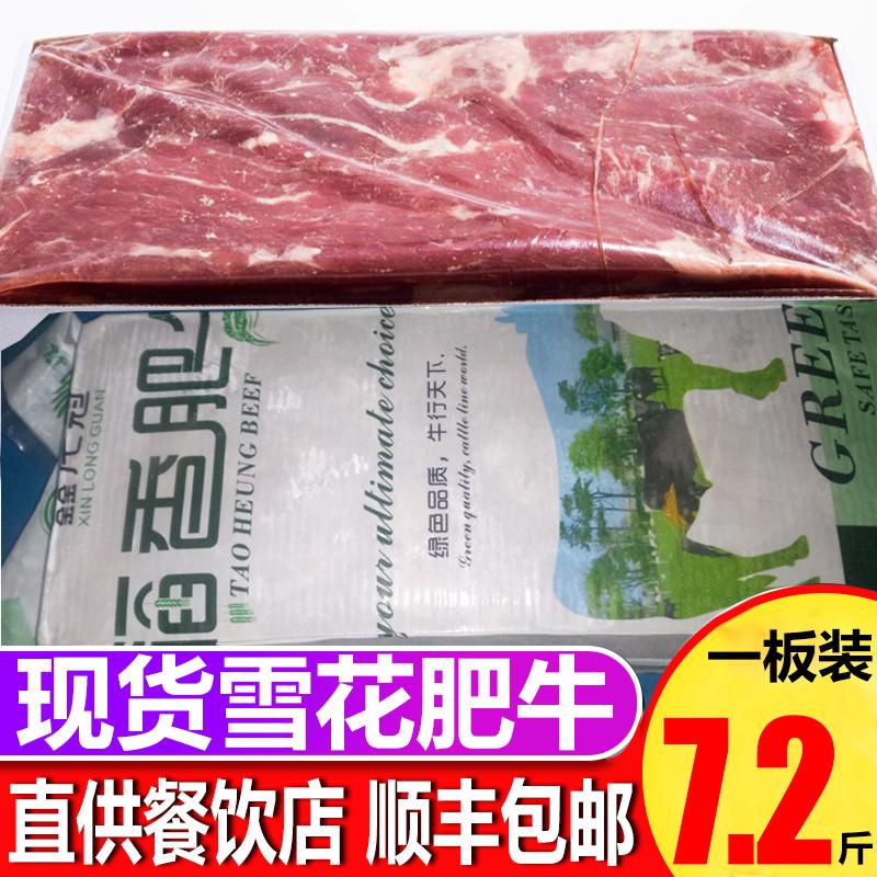 冷冻新鲜牛肉卷雪花肥牛砖整块涮火锅牛肉7.2斤/板顺丰免邮费