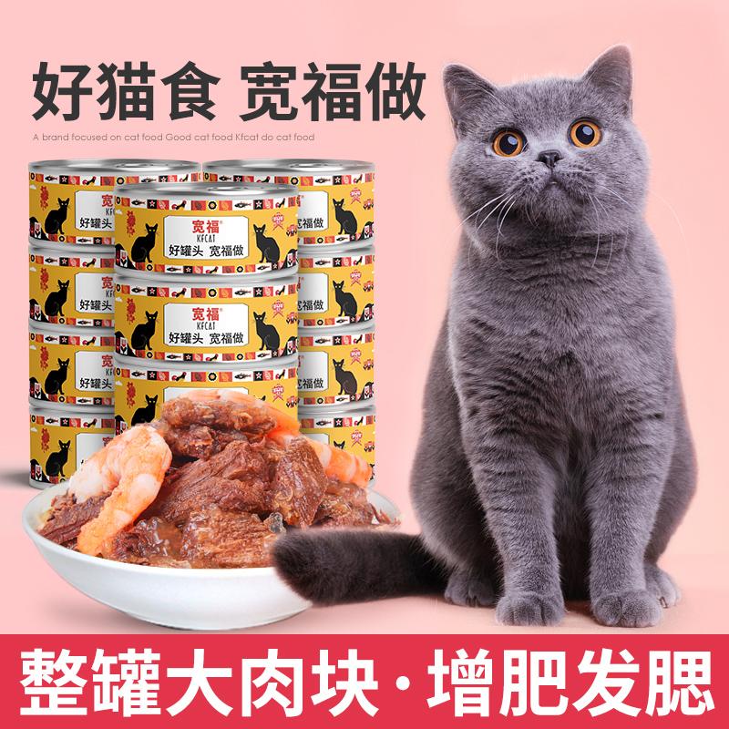宽福主食罐猫咪零食增肥营养猫罐头