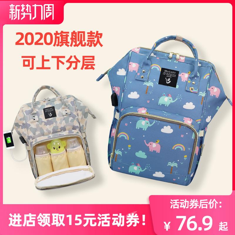 寶媽帶娃出門包包女多功能大容量嬰兒背包外出雙肩時尚媽媽母嬰包