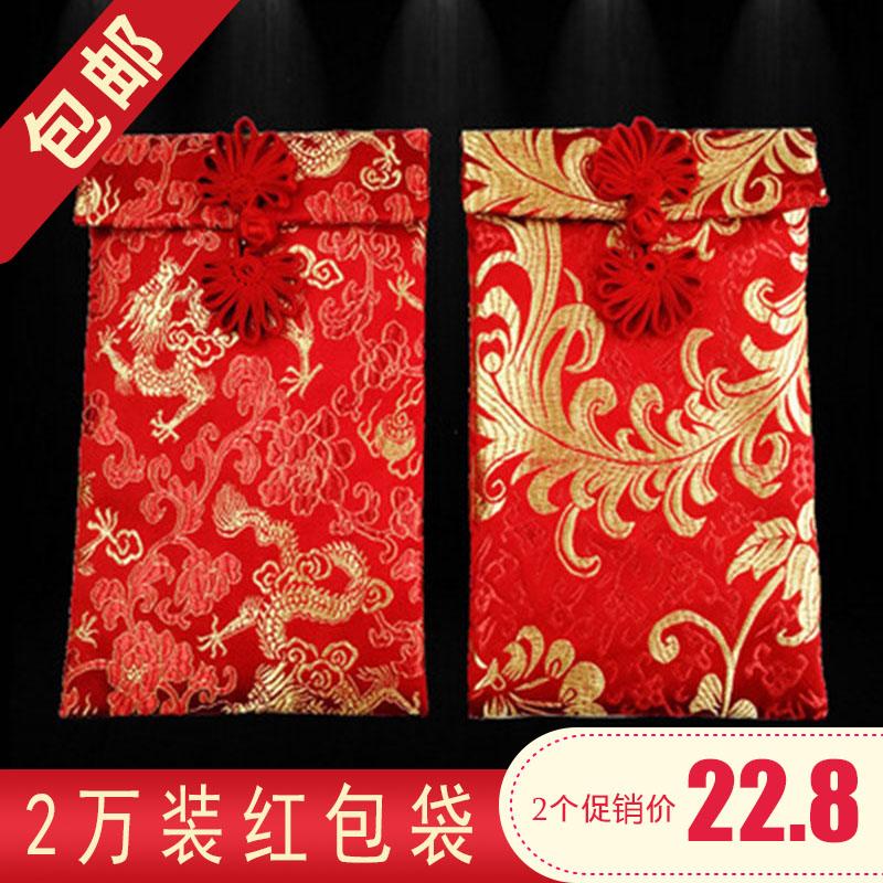 13.80元包邮猪年布艺红包结婚高档刺绣改口生日两万元新年红包袋 中国风红包