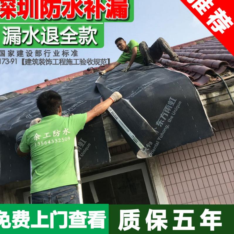 深圳广州房屋防水补漏公司楼顶屋顶天沟外墙阳台阳光房漏水维修