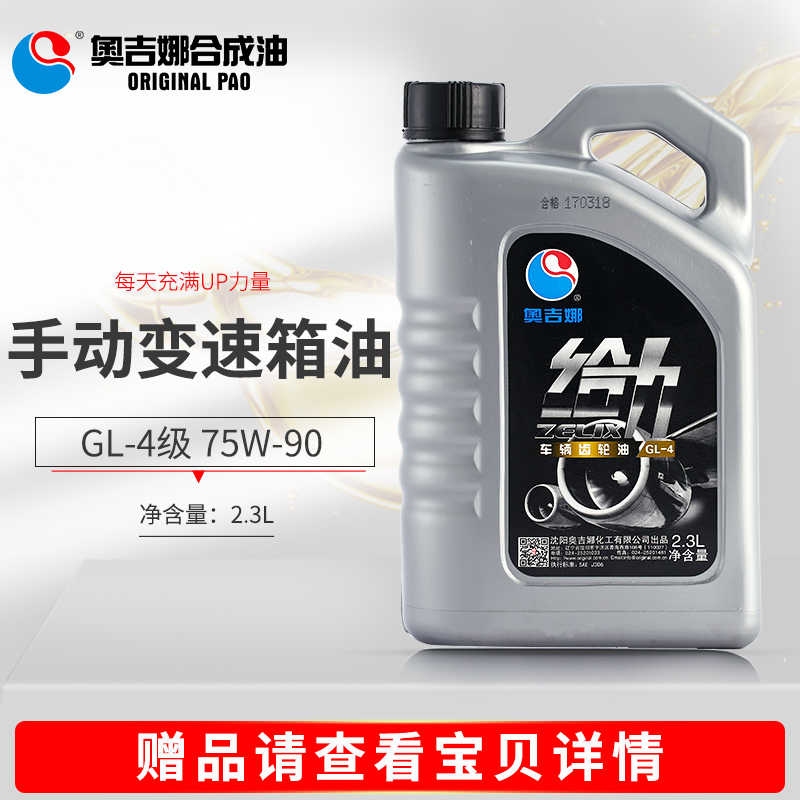 Ogina new synthetic oil, awesome gear oil GL4 75w-90 automotive manual transmission oil 2.3L