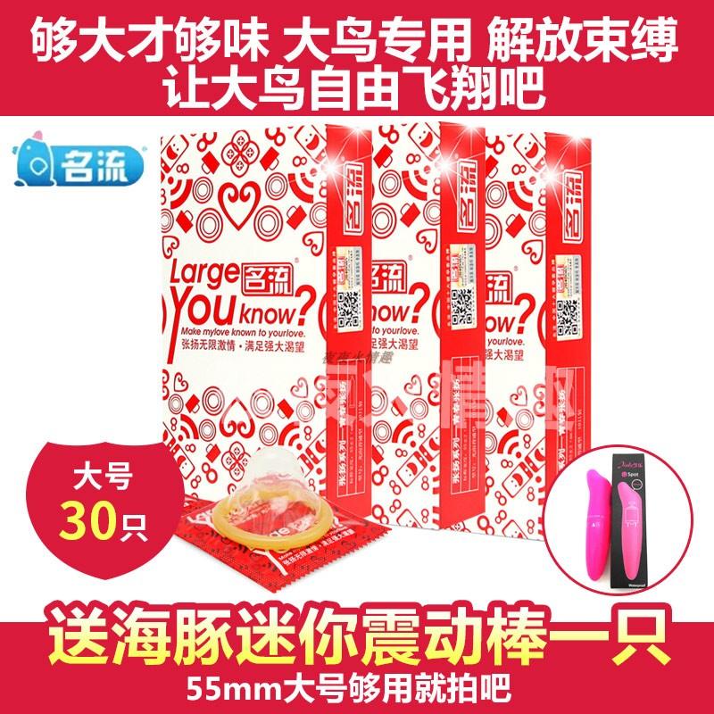 名流张扬大号55mm避孕套超大持久润滑男用情趣刺激安全套成人用品