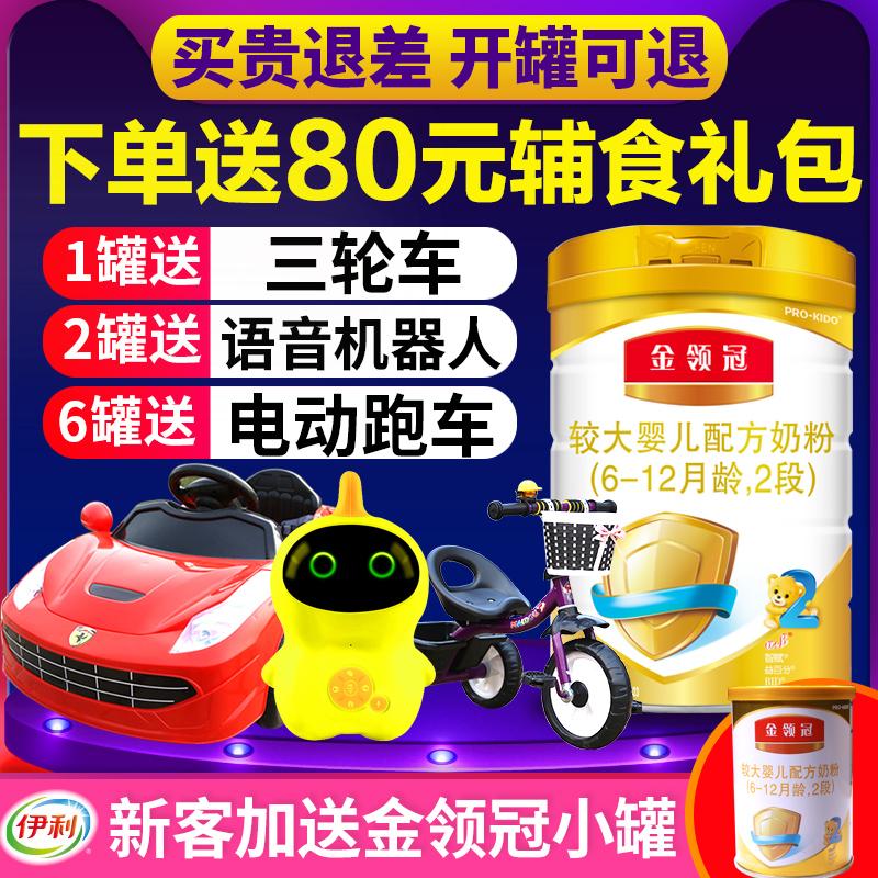 买1送3]伊利奶粉金领冠2段900g克婴儿配方牛奶粉二段罐装6-12月