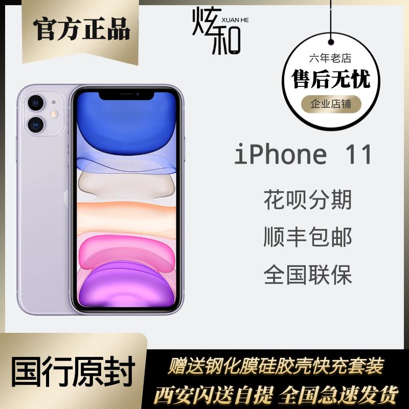 中國代購|中國批發-ibuy99|iphone|官网直降800 Apple/苹果 iPhone 11全新旗舰手机国行正品苹果11