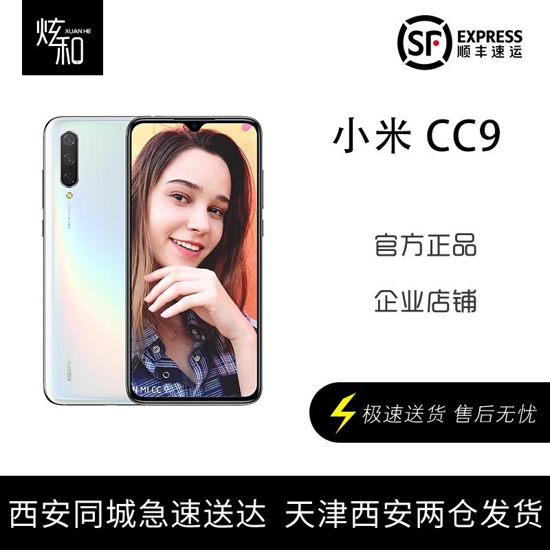 Xiaomi/小米 小米CC9美图定制版小仙女t官方cc9e手机红米k20pro10