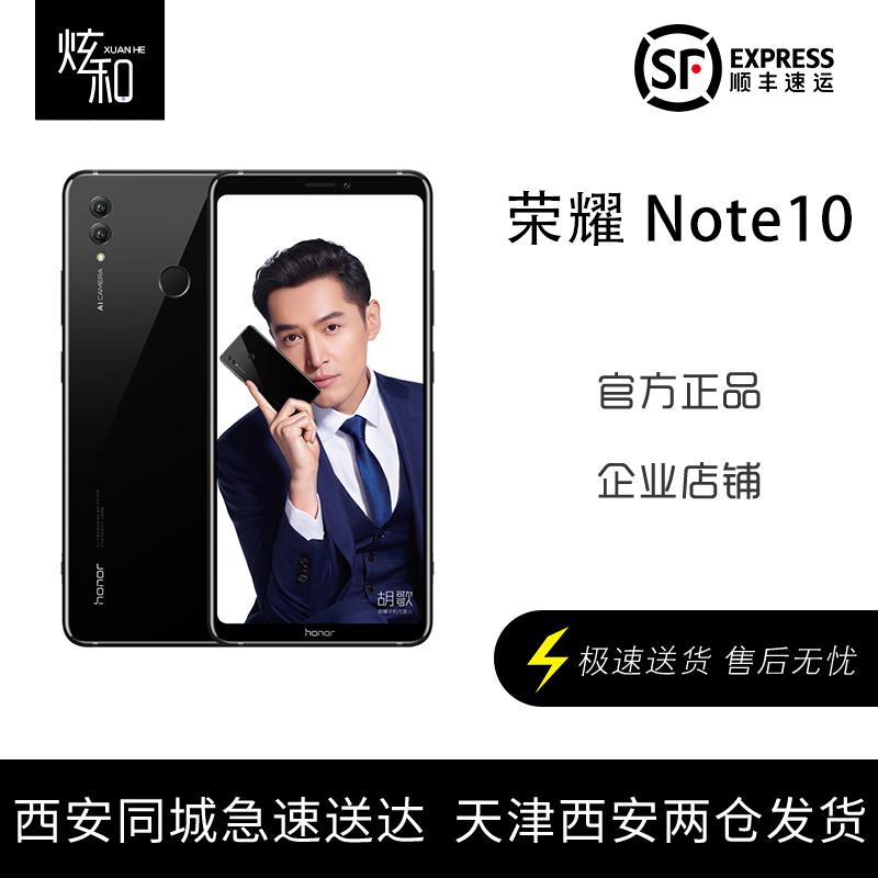 【note10减990元】honor/荣耀 荣耀NOTE10 全网通 全新正品手机