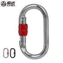 Xinda Outdoor O-type climbing main lock mountaineering buckle high altitude yoga climbing hook safety buckle steel lock climbing equipment