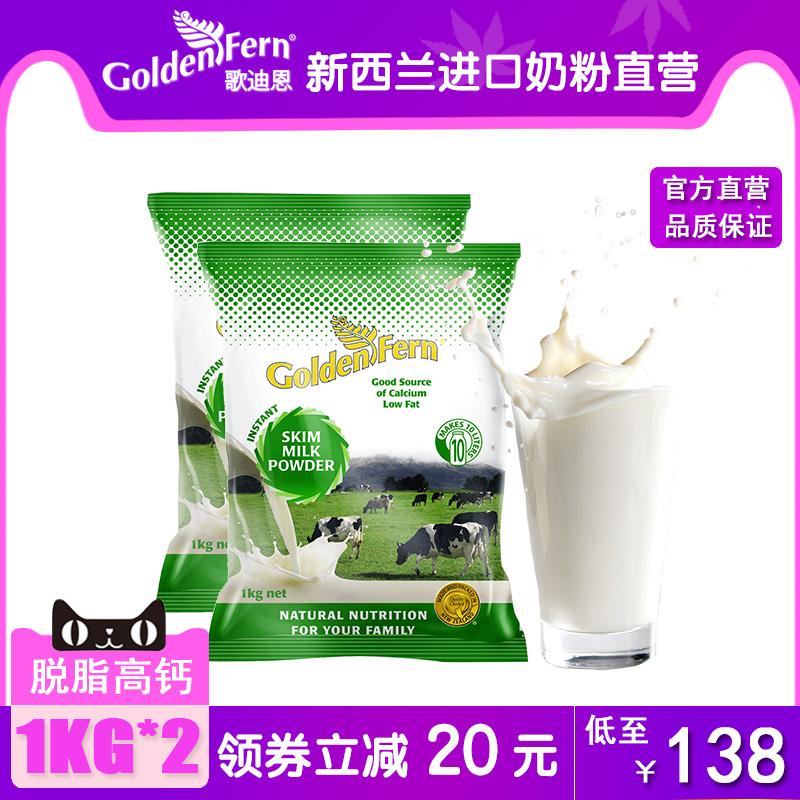 新西兰进口歌迪恩脱脂奶粉成人学生中老年人低脂女士高钙奶粉2kg