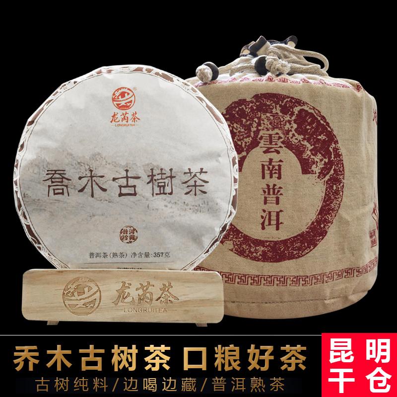 云南普洱茶2012年龙芮乔木古树圆茶357g普洱熟茶勐海七子饼茶叶