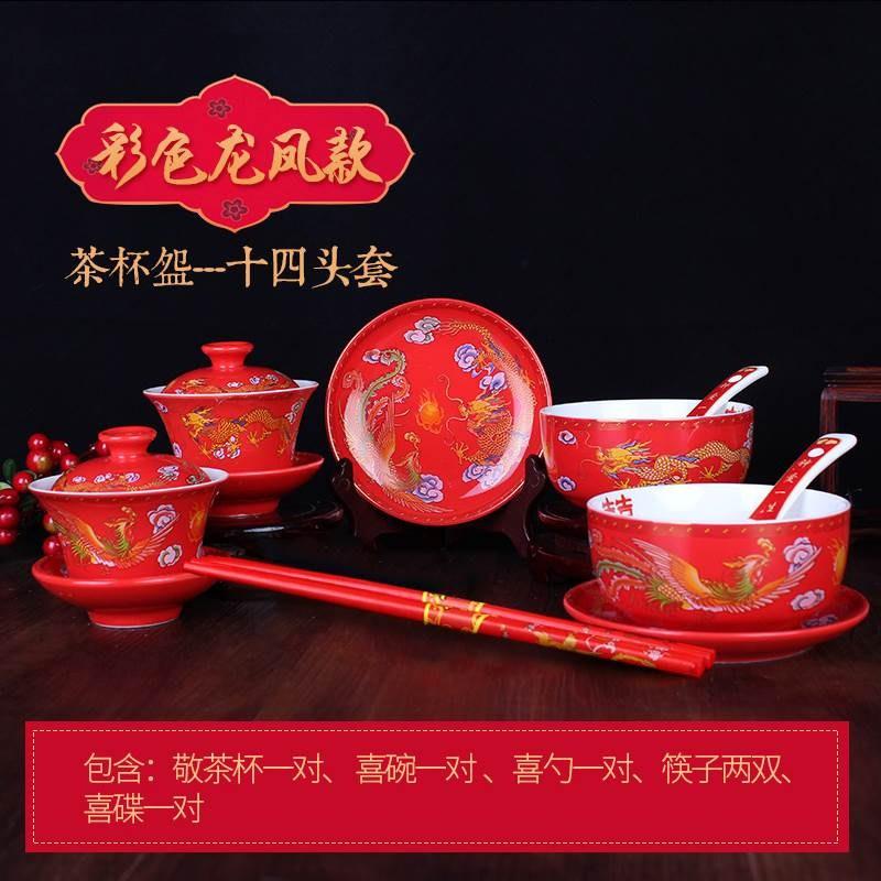 思泽 敬茶杯套装 结婚碗筷婚庆陶瓷龙凤喜碗喜杯子孙碗 新娘嫁妆