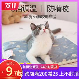 宠物电热毯调温型狗狗猫猫咪加热垫子小型取暖器家用宿舍安全1.2m图片