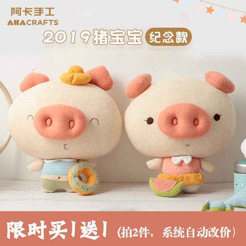 diy手工制作原创意小猪公仔毛绒益智玩具宝宝认知玩偶婴儿童娃娃