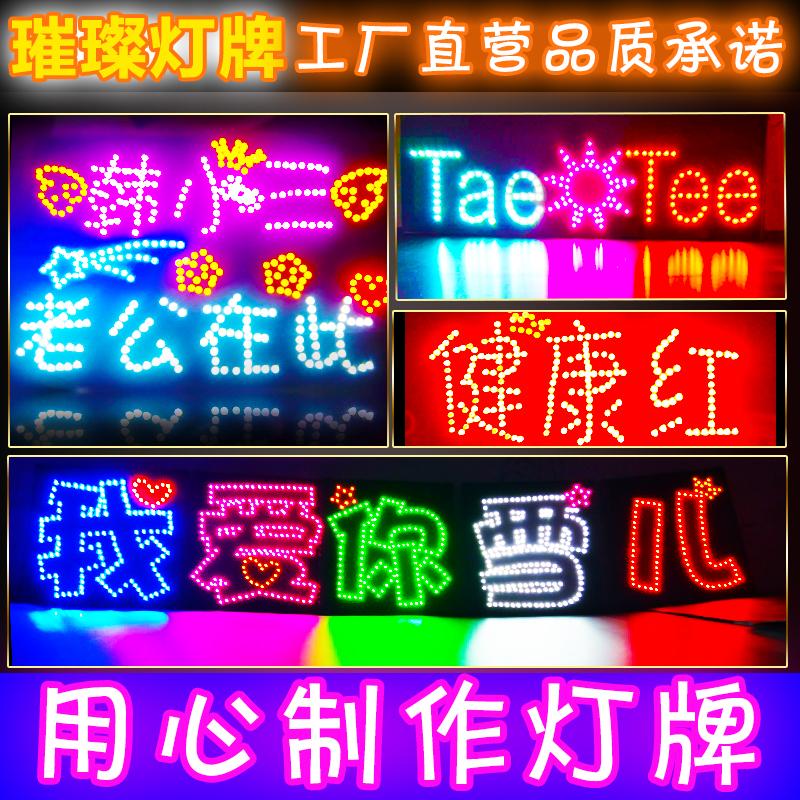 灯牌演唱会明星LED灯牌定做软灯牌歌迷灯牌超薄相机头戴贴片灯牌