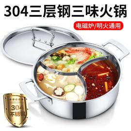 304不锈钢三格鸳鸯锅家用火锅锅加厚三味奔驰锅电磁炉专用火锅盆