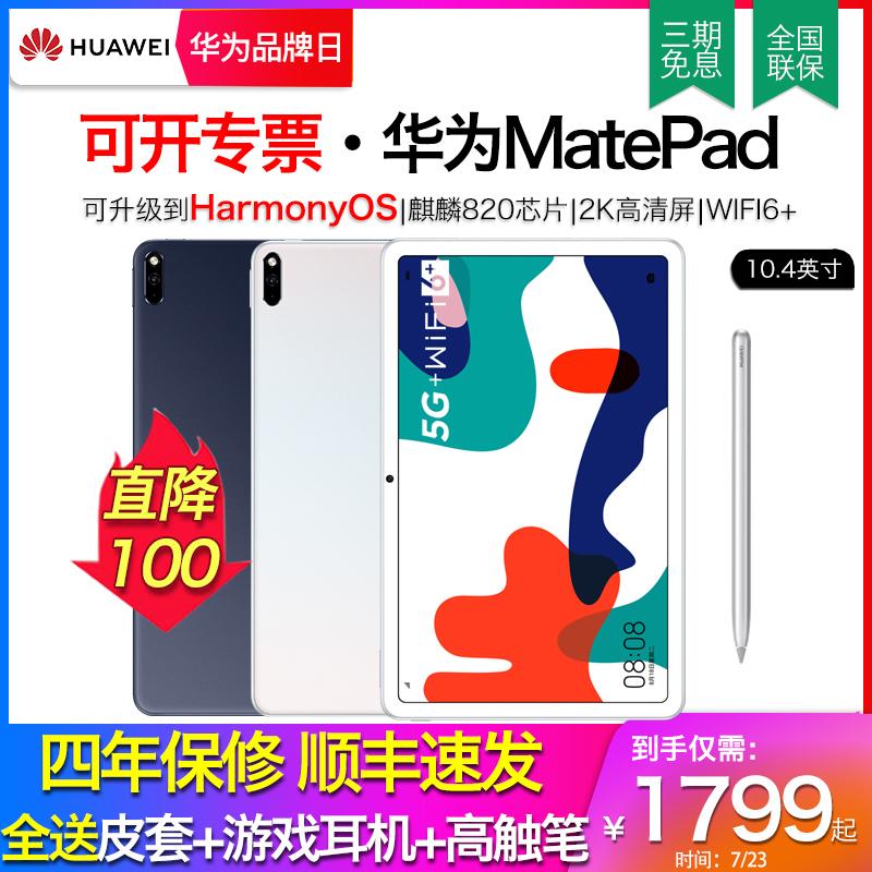 【送礼】华为平板MatePad10.4英寸平板电脑2021新款鸿蒙二合一学生学习11手机10全网通pro网课护眼全面屏ipad