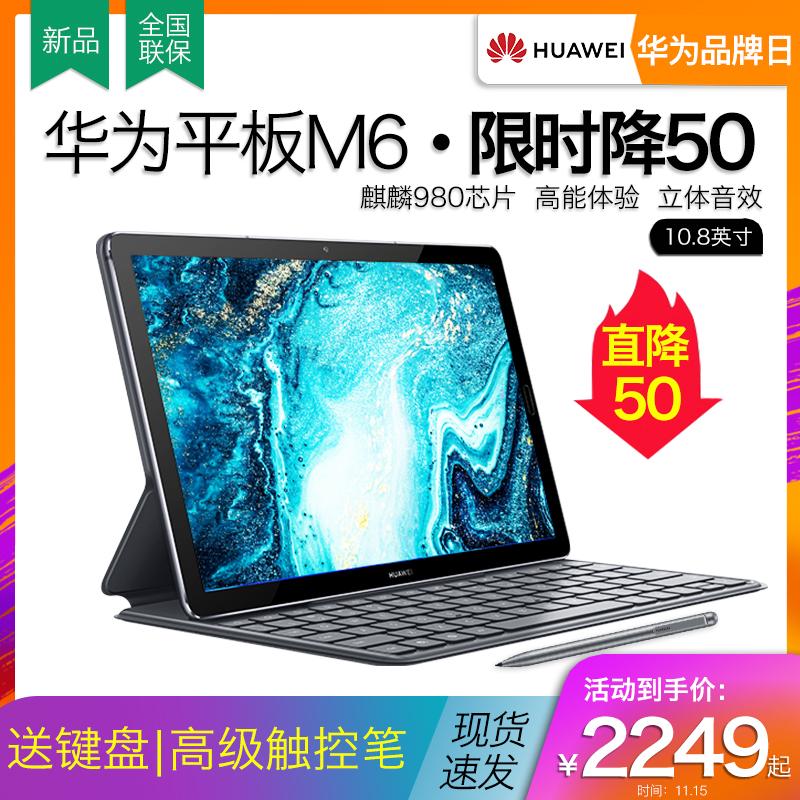 【官方新品】华为M6平板电脑10.8英寸2019新款大屏全网通话10寸平板手机二合一智能安卓游戏超薄全新正品ipad