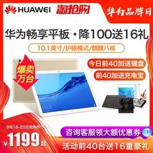 10寸游戏学生畅想ipadpro官方正品 mini 华为平板电脑畅享10.1英寸2019新款 大屏安卓手机二合一M5青春版 Huawei